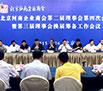 北京河南企业商会-北京河南企业商会第二届理事会议