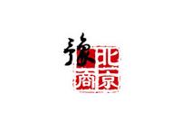 北京河南企业商会-北京河南企业商会为豫籍见义勇为英雄人物王锋捐献爱心